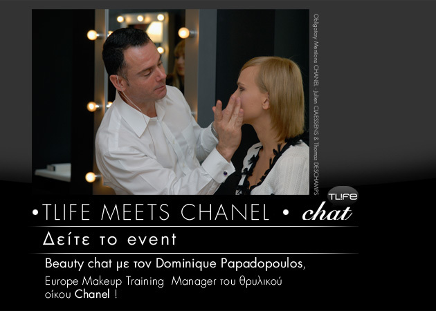 TLIFE meets Chanel! Δες το event και τα μαγικά tips που έδωσε ο Dominique!