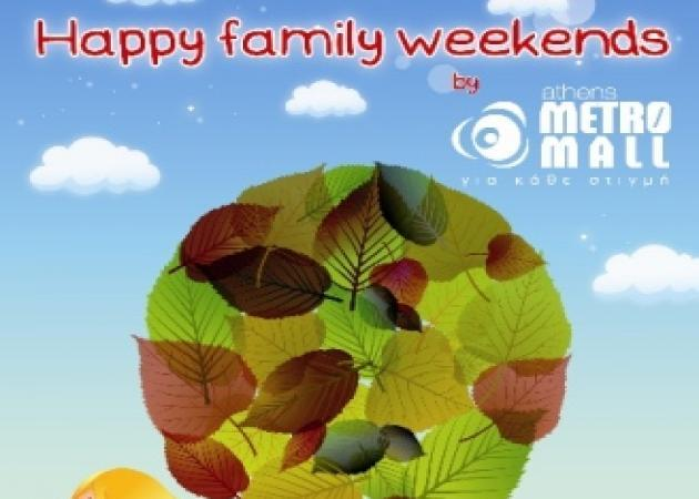Happy Family Weekends στο Athens Metro Mall!