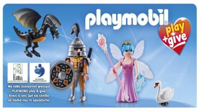 PLAYMOBIL play & give: τα παιδιά βοηθούν... παιδιά!
