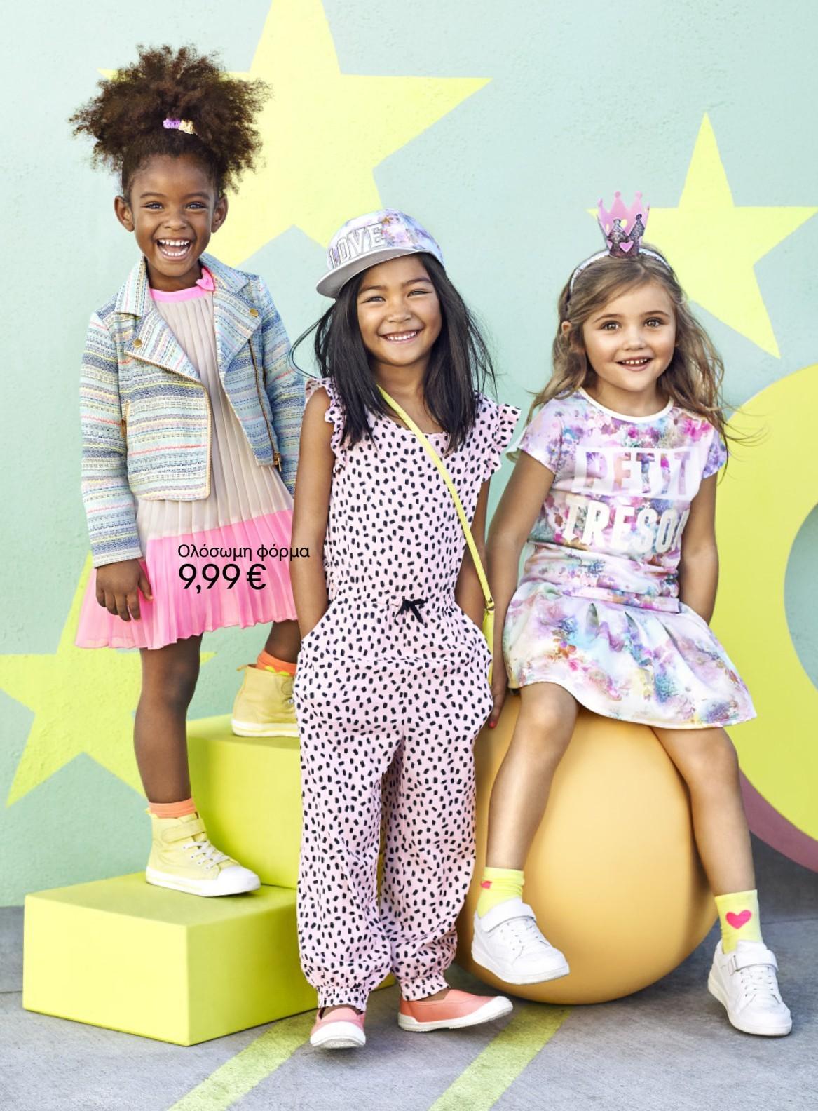 b1af8774c48 Η παιδική γκαρνταρόμπα γεμίζει χρώμα και χαρά τόσο για τα κορίτσια όσο και  για τα αγόρια όλων των ηλικιών!