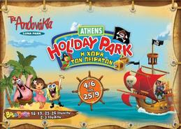 Athens Holiday Park στα Αηδονάκια!