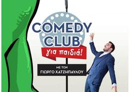Stand up comedy για παιδιά!