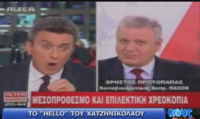 To Hello! του Χατζηνικολάου στον Πρωτόπαπα!