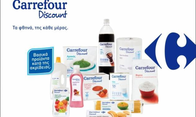 Carrefour Discount: Τα φθηνά της κάθε μέρας!