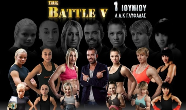 The Βattle: To No1 premium fight show της χώρας