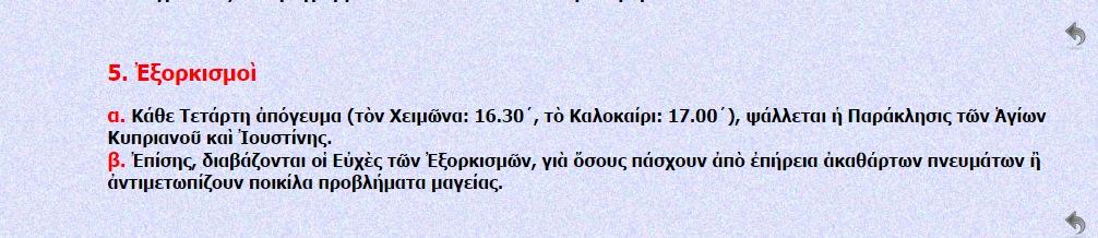 Kωνσταντίνα Σπυροπούλου: Πήγε χθες στη Μονή του Αγίου Κυπριανού που λύνει μάγια!