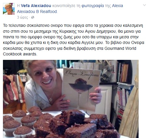 Βέφα Αλεξιάδου: Τα συγκινητικά λόγια για τη νεκρή κόρη της
