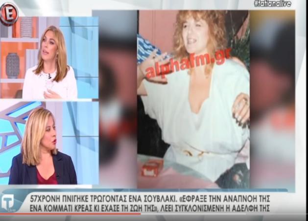 Συγκλονίζει ο χαμός της 57χρονης δημοσιογράφου που πνίγηκε τρώγοντας σουβλάκι! Η αδελφή της στην Τatiana Live Video