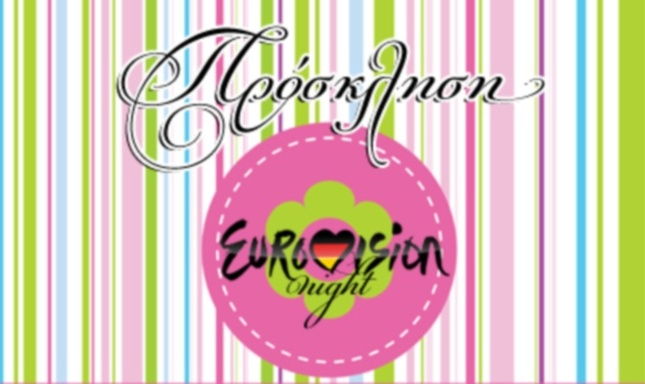 Special Eurovision night στο ΤLIFE!