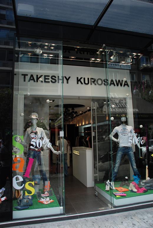 Τζιν και casual wear με το χαρακτηριστικό στιλ Takeshy Kurosawa με έκπτωση  μέχρι 50%. Ό 1c55922987b
