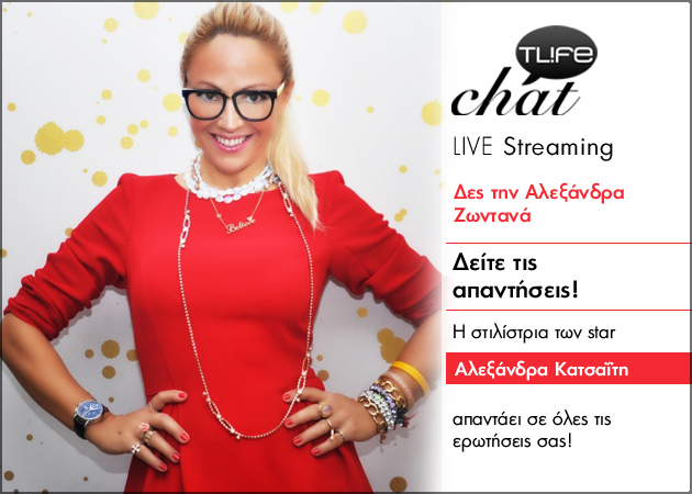 Styling και shopping tips από την Αλεξάνδρα Κατσαϊτη! Δες το live chat...