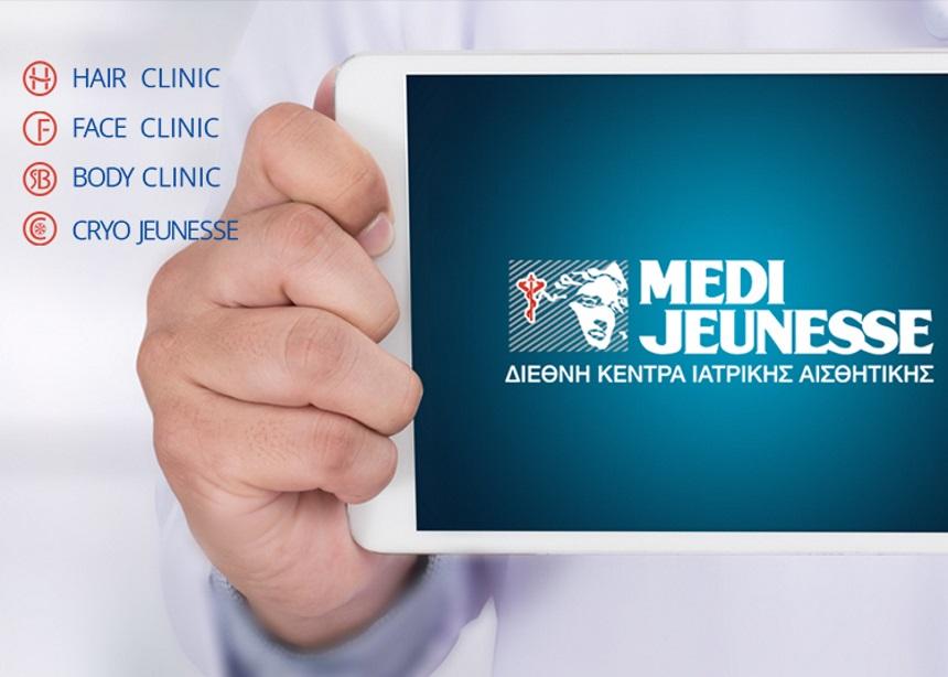 Η Ιατρική Αισθητική σήμερα είναι πραγματικότητα όχι μύθος! | tlife.gr