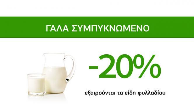 Προσφορές για όλη την οικογένεια Caremarket! Γάλα Συμπυκνωμένο -20%!