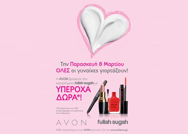 Γιόρτασε τη μέρα της γυναίκας με Fullah Sugah | tlife.gr