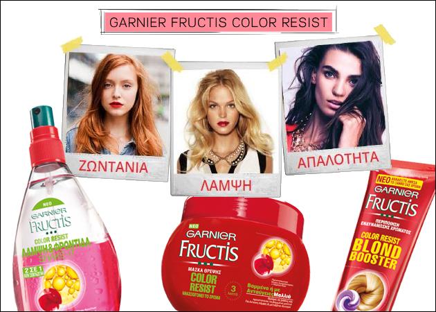 Garnier Fructis Color Resist! Εδώ θα βρεις προϊόντα για βαμμένα μαλλιά που δεν έχεις δοκιμάσει ποτέ ξανά!
