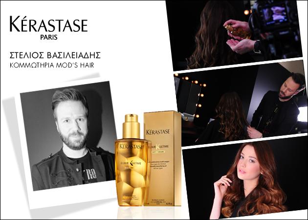 Πώς να αποκτήσεις τους sexy κυματισμούς της Gisele με το θρυλικό λάδι Kéraste Elixir Ultime! Από τον Στέλιο Βασιλειάδη, hair stylist των Mod's Hair!