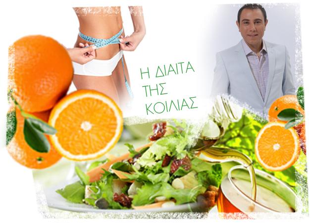 H δίαιτα του Δημήτρη Γρηγοράκη για να κάψεις το λίπος από την κοιλιά… | tlife.gr