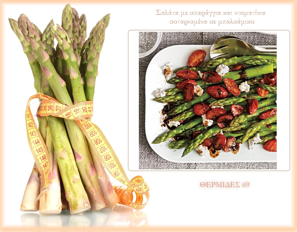 6 | Σαλάτα με σπαράγγια και ντοματίνια σε σος μπαλσάμικου