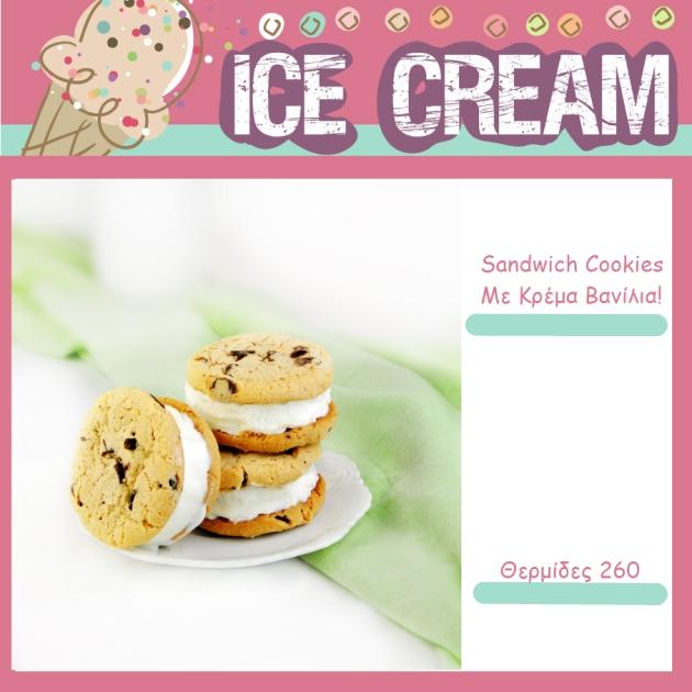 1 | Sandwich Cookies με παγωτό βανίλια