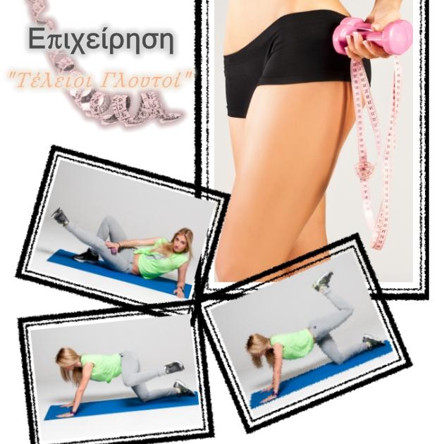 1 | FIT FREE! Ασκήσεις που σμιλέυουν τους γλουτούς και το εσωτερικό των μηρών
