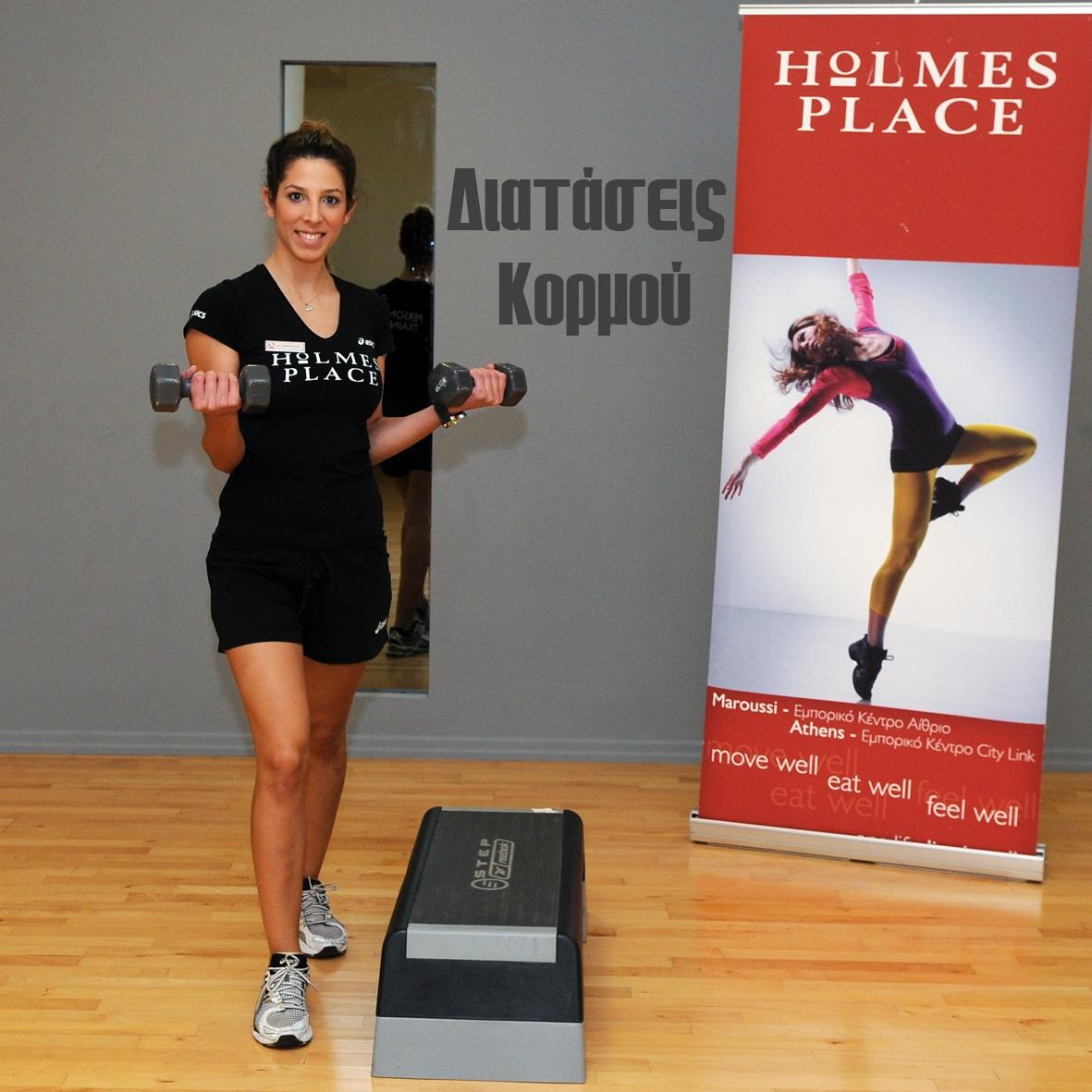1 | Διατάσεις Κορμού! Οι ασκήσεις που πρέπει να κάνεις πριν ξεκινήσεις γυμναστική...