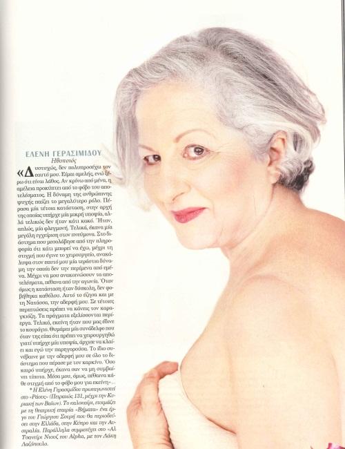 8 | Ελένη Γερασιμίδου