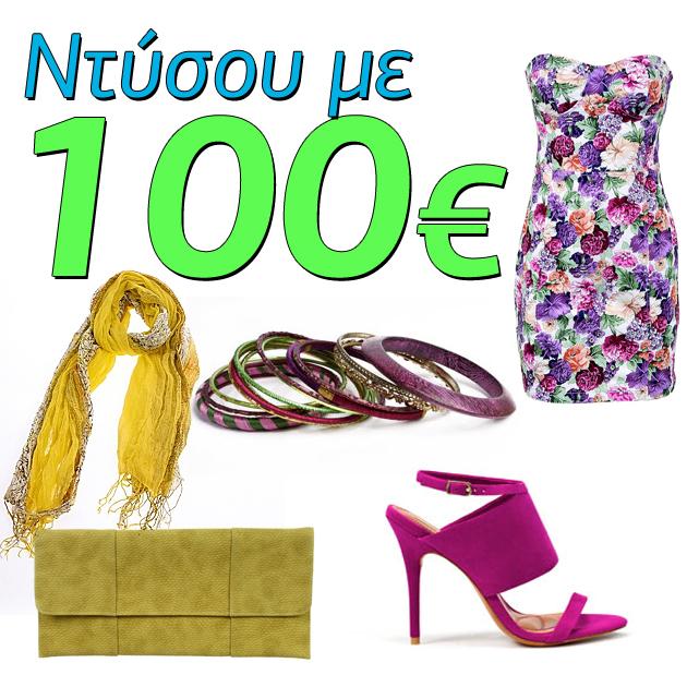 1   Ντύσου με 100€