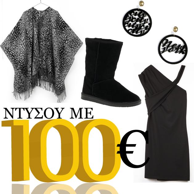 1 | 100 € και πολλά είναι !