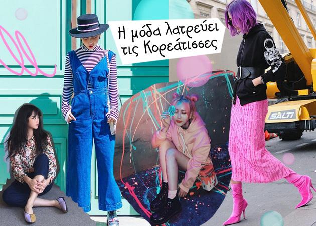 Fashion Influencers: Οι 5 Κορεάτισσες που θα επηρεάσουν το στιλ σου! | tlife.gr