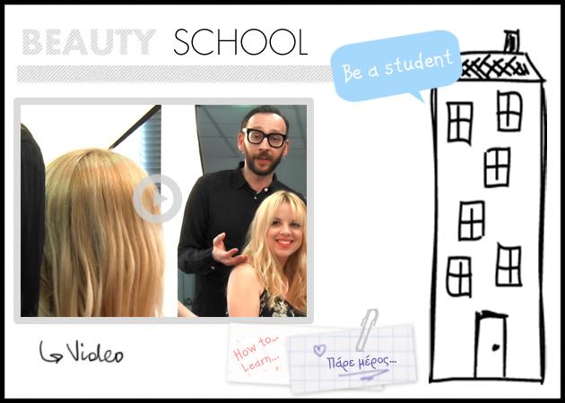 Τι να κάνεις για να μην κιτρινίζει το ξανθό σου! Beauty school με τον Ν. Βιλλιώτη!