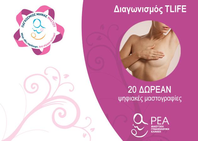 Οι νικήτριες για τη ψηφιακή μαστογραφία της Κλινικής Ρέα