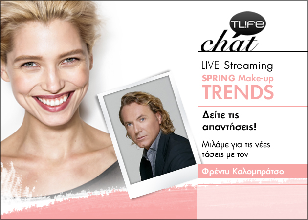 Σε αυτό το live chat μάθαμε τα σημαντικότερα μυστικά ομορφιάς! Δες το βίντεο! | tlife.gr