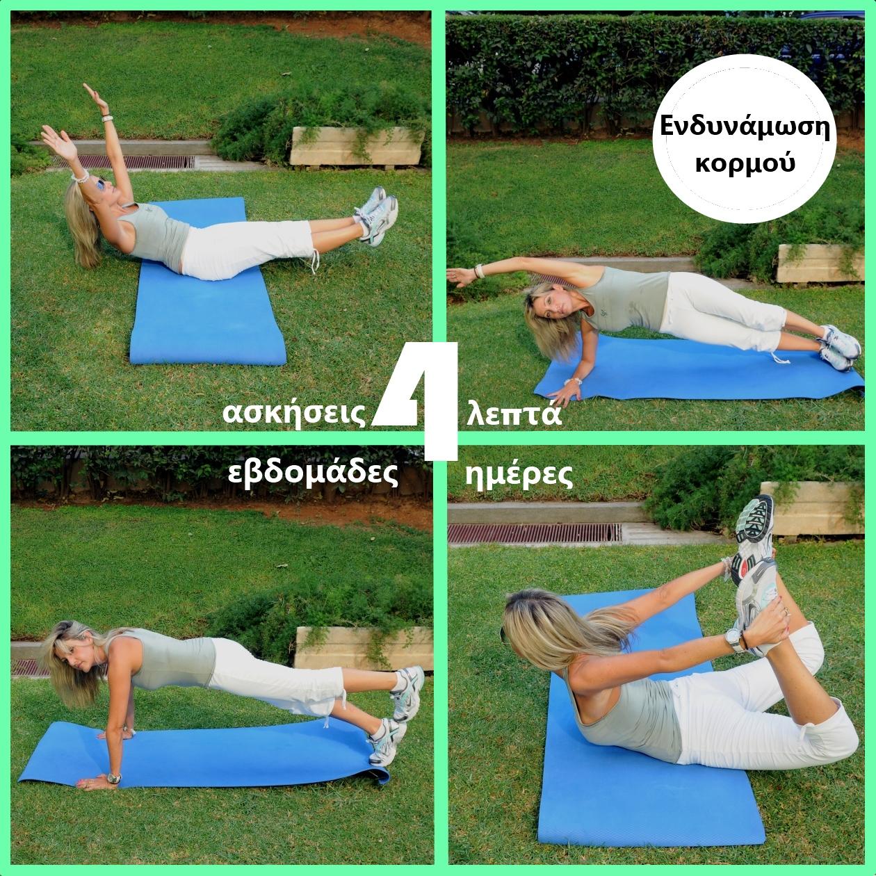 1 | 4 ασκήσεις