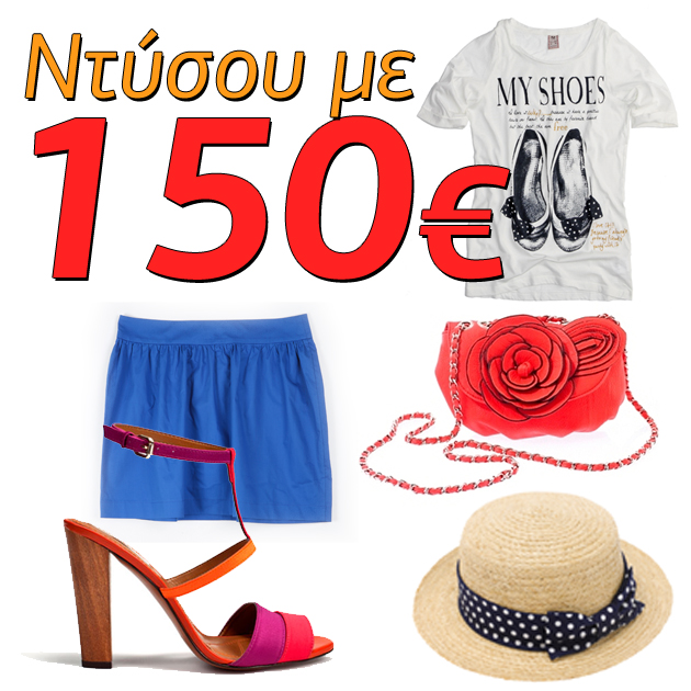 1   Ντύσου με 150€