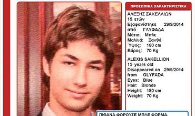 Bρέθηκε ο 15χρονος Αλέξης που είχε εξαφανιστεί από τη Γλυφάδα