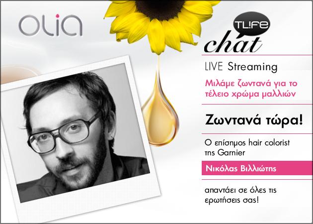 Ξεκίνησε το Live Beauty Chat! Στείλε την ερώτησή σου εδώ!