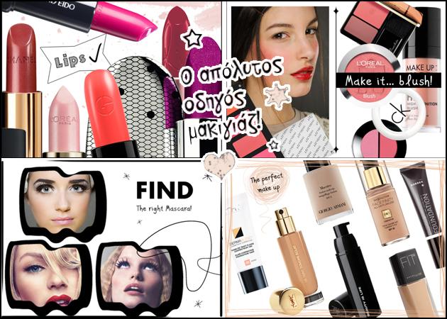 Μην αγοράσεις καλλυντικά αν δεν δεις πρώτα εδώ!   tlife.gr