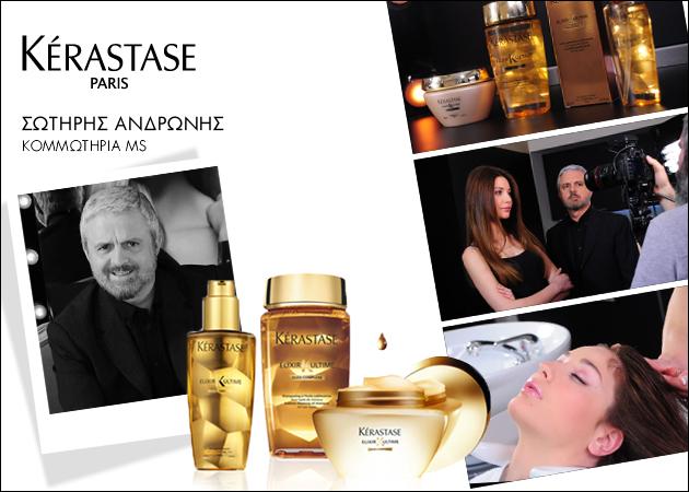 """Μάθε τα πάντα για τη μοναδική τελετουργία """"24 καρατίων"""" Kérastase Elixir Ultime! Από τον Σωτήρη Ανδρώνη, hair stylist των κομμωτηρίων MS!"""