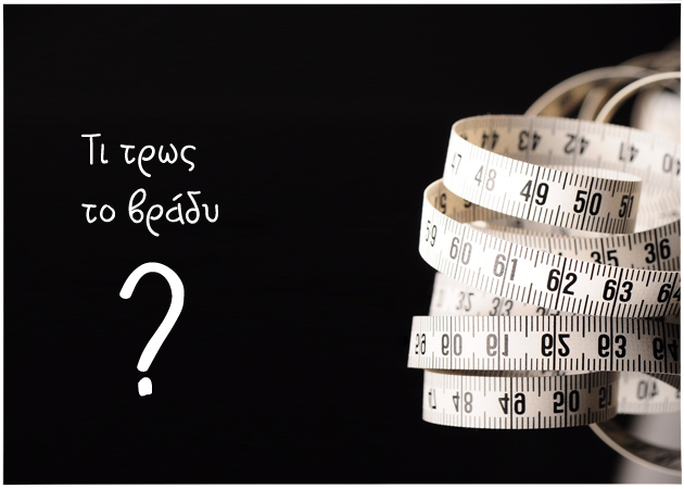 Να κόψεις «μαχαίρι» το βραδινό για να χάσεις κιλά; Τι λένε οι ειδικοί | tlife.gr