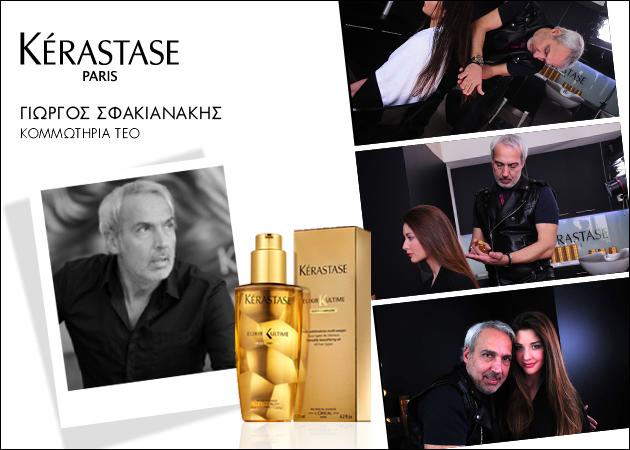 Tips για επαγγελματικό styling μαλλιών στο σπίτι με το λάδι Kérastase Elixir Ultime! Από τον Γιώργο Σφακιανάκη, hair stylist των κομμωτηρίων Teo!