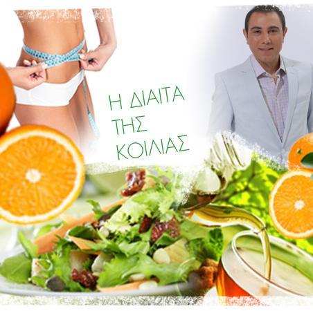 8 | H δίαιτα του Δημήτρη Γρηγοράκη για να κάψεις το λίπος από την κοιλιά