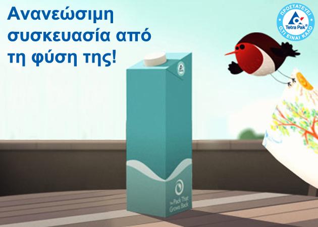 Ο μεγάλος δημιουργικός διαγωνισμός της Tetra Pak® ξεκίνησε!   tlife.gr