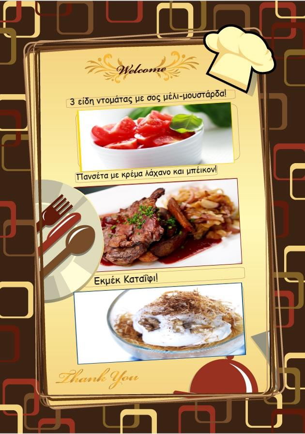 5 | 2ο Menu με κρέας