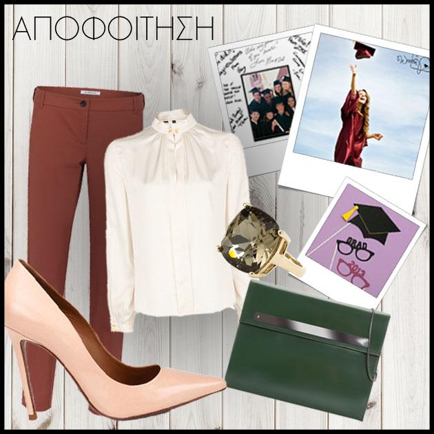 1 | Ντύσου για την αποφοίτηση