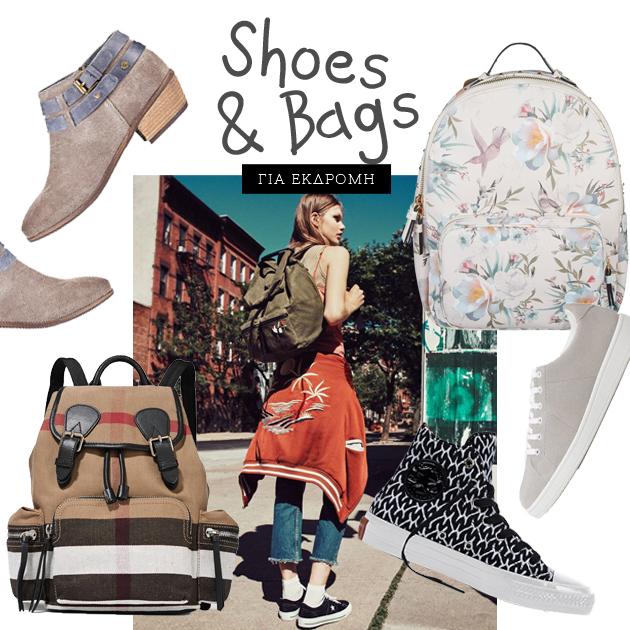 1   Παπούτσια & τσάντες για εκδρομή!