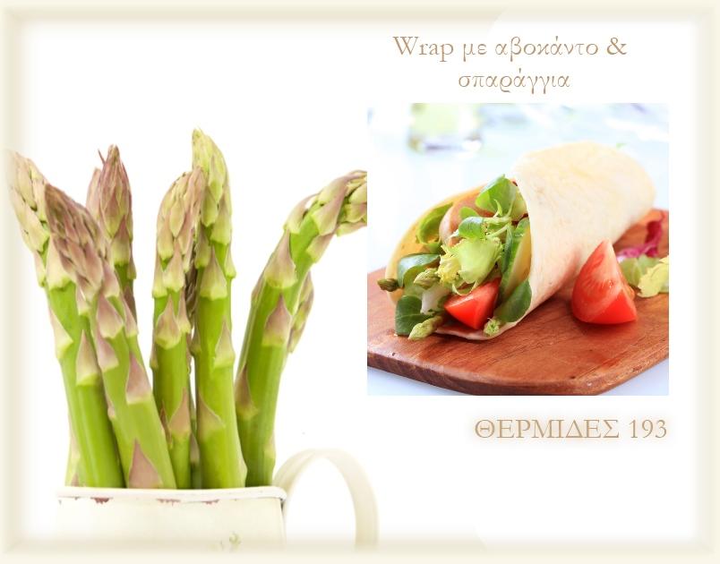 3 | Wrap με αβοκάντο και σπαράγγια