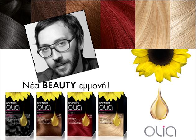 Αν βάψεις τα μαλλιά σου με Olia της Garnier δεν θα επιστρέψεις σε άλλη! Ο Ν. Βιλλιώτης εξηγεί γιατί!