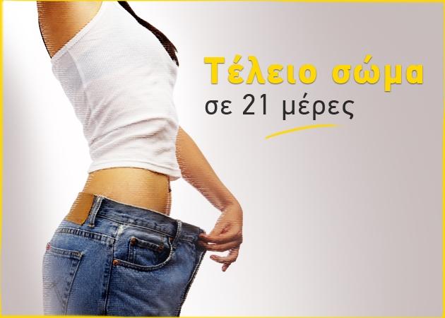 Ακολούθησε το πρόγραμμα και φόρεσε 2 νούμερα μικρότερο τζιν σε 3 εβδομάδες!