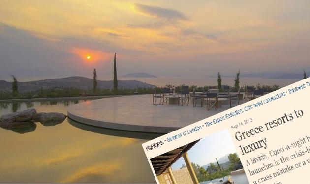 Το ελληνικό ξενοδοχείο που μάγεψε τους Financial Times! | tlife.gr