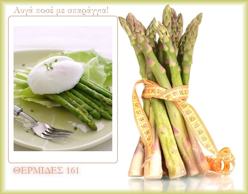 5 | Αυγά ποσέ με σπαράγγια